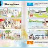 小学校外国語 「I like my town」一時間目 (we can2 Unit4) 一時間目 導入