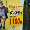 映画『終わった人』。舘ひろしさんのようなダンディーな男に優しい盛岡の映画事情。レトロな映画館通り。