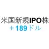 【第17週】アメリカ株の新規IPO銘柄の資産運用成績は+189ドルでした ゼットスケーラー(ZS)