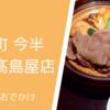 今半 新宿高島屋店 お肉の美味しさは格別!子連れにも優しく、お子様プレートもあり。