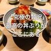 【飯テロ】究極の贅沢丼を食べに行く。
