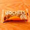 【コンビニ】ローソンで見つけた「モチーズ」が意外な味だった、、!?