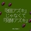 1292食目「『8個アズキ』じゃなくて『発酵アズキ』」作ってみた!