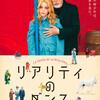 「リアリティのダンス」(2014)  感想(ネタバレあり)