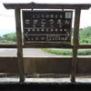 シリーズ土佐の駅(145)佐賀公園駅(土佐くろしお鉄道中村線)