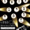 大森カンパニープロデュース人情喜劇シリーズvol.6『いざなひ』(2017/12/13-20)出演者コメント