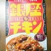 【銀座チキン】146kcalのレトルトカレー