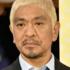 【ワイドナショー】松本人志、M-1暴言騒動の久保田と武智について語る…|番組内でのコメントまとめ