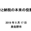 """泉佐野市がふるさと納税の""""裏側""""を暴露。読み応えのある文書が公開"""