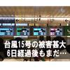 台風15号が千葉県を縦断した後に残していった被害。備えたいものあれこれ