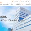 朝日放送グループホールディンス【9405】の株を購入し、M-1グランプリのQUOカードゲット!