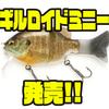 【イマカツ】ギル型フラットサイドクランクベイト「ギルロイドミニー」発売!