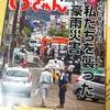 人吉のローカル情報誌「どぅぎゃん」の定期購読