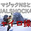 【モンハンライズ】マジックNSとDUALSHOCK4(純正PS4コントローラ)でジャイロ弓してみる
