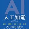 AI・IOT・ビックデータ分かりやすく解説[決定版AI人工知能 参照]