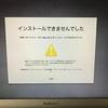 Mac OS Xの再インストールに失敗したのでトラブルシューティングの経過
