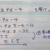 1次不等式と連立不等式【数Ⅰ】