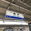 全国出張SEXレッスンで神戸へ行ってまいりました。
