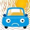 真夏の車内で気をつける事!