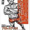 柳澤健「2000年の桜庭和志」が単行本に