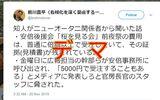 前川喜平 ホテルニューオータニ名誉毀損デマツイート削除 魚拓とスクショ