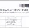中国就労ビザ(Zビザ)手続き方法(2017年新制度対応版)、その2【「外国人就業許可書」申請書類】