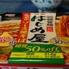 明星 低糖質麺 はじめ屋 インスタント麺121g糖質31.8gこってりソース焼そば