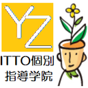 ITTO個別指導学院(YZ)の教室長ブログ