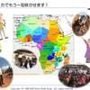 アフリカの発展に関わることで日本人が得るものは?