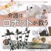 Elder Care Robots - 介護ロボット元年