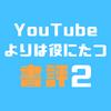 YouTube見るなら読んだ方がいいかもしれない書評6〜10 (多動力 他)