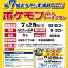 第7回ポケモン広場杯 ヨドバシカメラ新宿西口本店  レポ記事