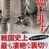 「傀儡に非ず」上田秀人(徳間時代小説文庫)読了