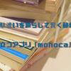 節約スタイル!買い物重複管理に「monoca」