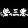 映画「隠し砦の三悪人」(1958年 東宝)
