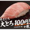 今なら大トロ平日90円+税で食える!回転寿司で使える小技も紹介! はま寿司