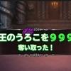 【連盟指令】竜王初日 ロトのつるぎ