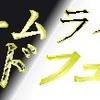 戦獅との決着/12 カードゲーム小説WカードFu