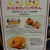 子連れで楽しめるえほんパーク2017大阪のコラボカフェの口コミ!からすのパンやさん!