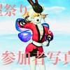 ◆ 茶屋祭り~参加者写真編~ ◆