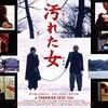 『汚れた女(マリア)』(1998) 井土紀州:脚本 瀬々敬久:脚本・監督