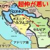 【クロアチア - 第1回】「ユーゴスラビア」って知ってる?