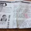 耕論: 性表現と法規制 ー林道郎氏、平野啓一郎氏、上野千鶴子氏(7月27日付 朝日新聞)』