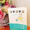 【妊婦健診】8回目 ~ヨチヨチ父~