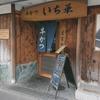 牛かつ いち華 / 札幌市北区新琴似8条1丁目