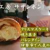 【伊勢市】菓子工房 ササンボンのお菓子をテイクアウト!クリスマースケーキなど豊富な品揃え!