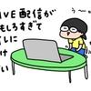 ツナガルLIFEフェスタ無事終了~!