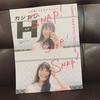 カジカジH夏号✦本日発売!コンパス掲載して頂いてます