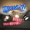 【照明リモコンスイッチ】簡単後付けで、ペンダントライトをリモートで点灯できるようにするアイテム!