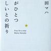 星がひとつほしいとの祈り 原田マハ